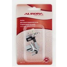 Aurora AU-117 лапка для окантовывания бейкой