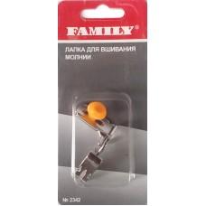 Family 2342 лапка для вшивания молнии