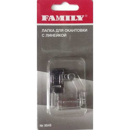 Family 9849 лапка для окантовки с линейкой
