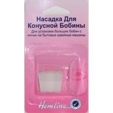 Hemline 165 насадка для конусной бобины